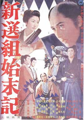 Shinsengumi: Assassins of Honor - 11 x 17 Movie Poster - Japanese Style A