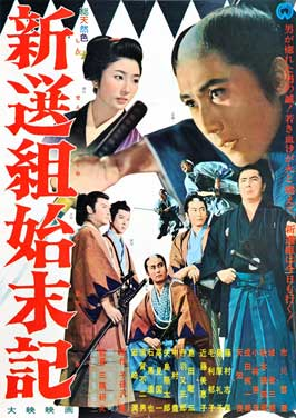 Shinsengumi: Assassins of Honor - 11 x 17 Movie Poster - Japanese Style B