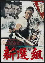 Shinsengumi - 27 x 40 Movie Poster - Japanese Style A