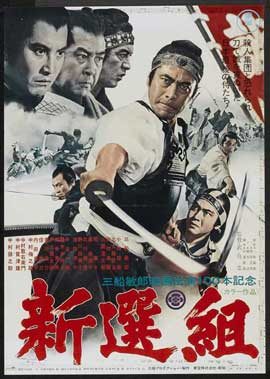 Shinsengumi - 11 x 17 Movie Poster - Japanese Style A