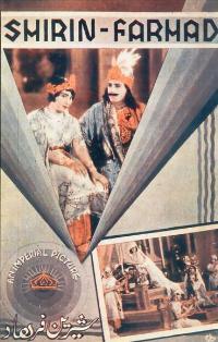 Shirin va Farhad - 27 x 40 Movie Poster - Style A