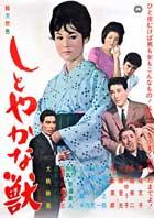 Shitoyakana kedamono - 11 x 17 Movie Poster - Japanese Style A