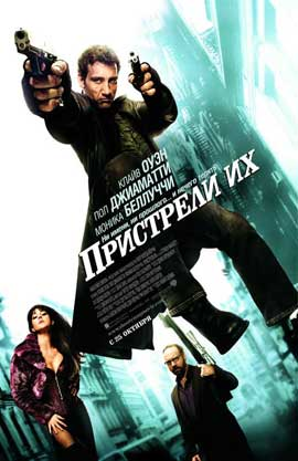Shoot 'Em Up - 11 x 17 Movie Poster - Russian Style A