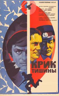 Shout of Silence - 11 x 17 Movie Poster - Russian Style A