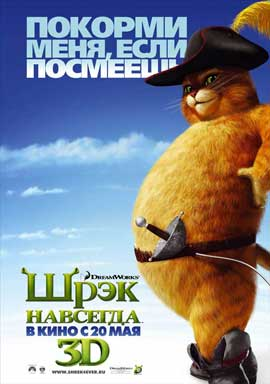 Shrek Forever After - 11 x 17 Movie Poster - Russian Style E
