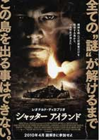 Shutter Island - 11 x 17 Movie Poster - Japanese Style A