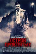 Shutter Island - 11 x 17 Movie Poster - Russian Style B