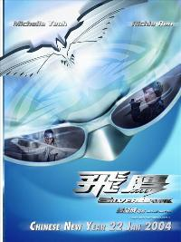 Silver Hawk - 11 x 17 Movie Poster - Style A