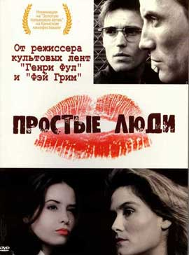 Simple Men - 11 x 17 Movie Poster - Russian Style A