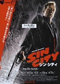 Sin City - 11 x 17 Movie Poster - Japanese Style B