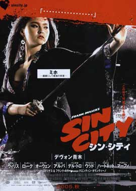 Sin City - 11 x 17 Movie Poster - Japanese Style F