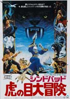 Sinbad and the Eye of the Tiger - 11 x 17 Movie Poster - Japanese Style A