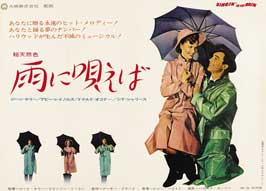 Singin' in the Rain - 30 x 40 Movie Poster - Japanese Style A