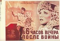 Six O'Clock in the Evening After the War - 27 x 40 Movie Poster - Russian Style A