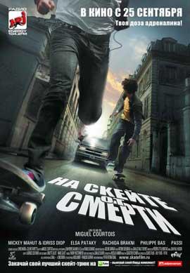 Skate or Die - 27 x 40 Movie Poster - Style D