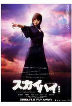 Sky High - 27 x 40 Movie Poster - Japanese Style A