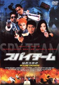 Skyline Cruisers - 11 x 17 Movie Poster - Japanese Style A