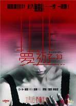Sleepwalker - 11 x 17 Movie Poster - Hong Kong Style A