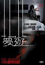Sleepwalker - 11 x 17 Movie Poster - Hong Kong Style B