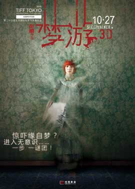 Sleepwalker - 11 x 17 Movie Poster - Chinese Style A