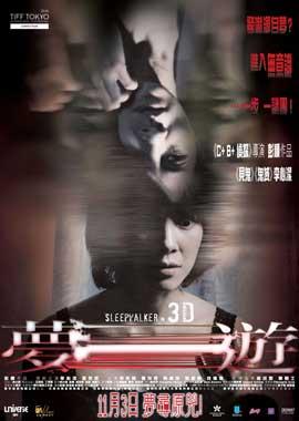 Sleepwalker - 11 x 17 Movie Poster - Hong Kong Style C