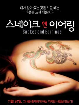Snakes and Earrings - 11 x 17 Movie Poster - Korean Style A
