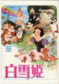 Snow White and the Seven Dwarfs - 11 x 17 Movie Poster - Japanese Style A