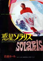 Solaris - 11 x 17 Movie Poster - Japanese Style C