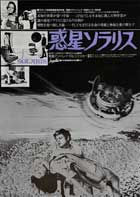 Solaris - 11 x 17 Movie Poster - Japanese Style B