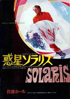 Solaris - 11 x 17 Movie Poster - Japanese Style C