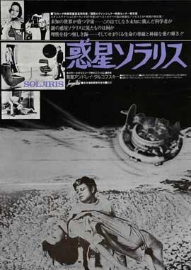 Solaris - 11 x 17 Movie Poster - Japanese Style B