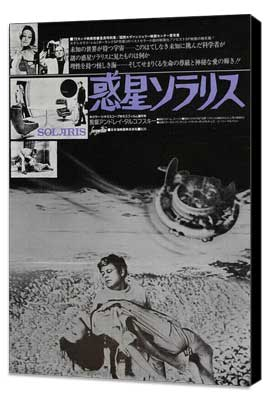 Solaris - 27 x 40 Movie Poster - Japanese Style A - Museum Wrapped Canvas