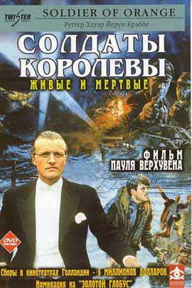 Soldier of Orange - 11 x 17 Movie Poster - Russian Style A