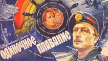 Solo Voyage - 27 x 40 Movie Poster - Russian Style A