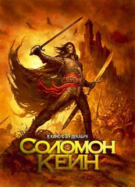 Solomon Kane - 11 x 17 Movie Poster - Style B