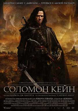 Solomon Kane - 11 x 17 Movie Poster - Russian Style B