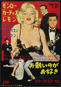 Some Like It Hot - 43 x 62 Movie Poster - Japanese Style B