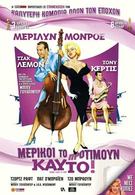 Some Like It Hot - 11 x 17 Movie Poster - Greek Style A