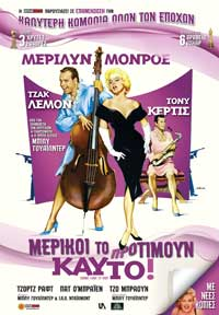 Some Like It Hot - 27 x 40 Movie Poster - Greek Style A