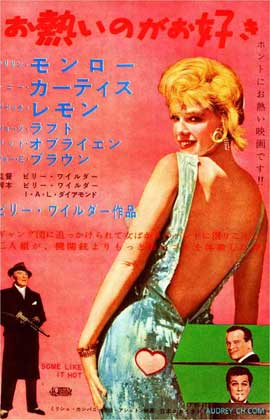Some Like It Hot - 11 x 17 Movie Poster - Japanese Style B