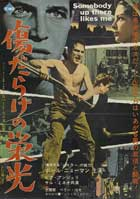 Somebody Up There Likes Me - 27 x 40 Movie Poster - Japanese Style A