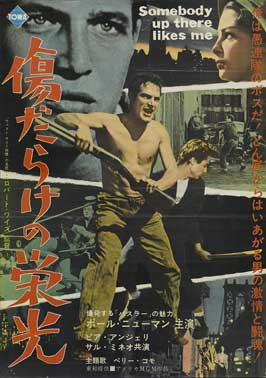 Somebody Up There Likes Me - 11 x 17 Movie Poster - Japanese Style A