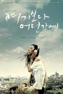 Somewhere Over Here - 27 x 40 Movie Poster - Korean Style A