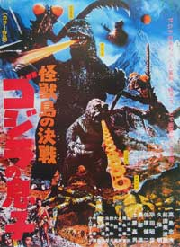 Son of Godzilla - 11 x 17 Movie Poster - Japanese Style A