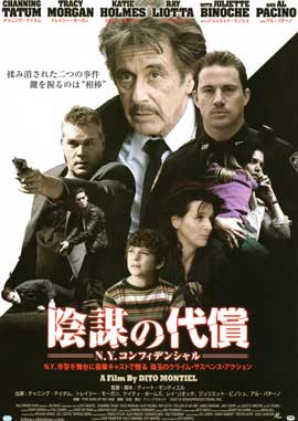 Son of No One - 27 x 40 Movie Poster - Japanese Style A