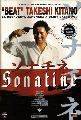 Sonachine - 11 x 17 Movie Poster - Spanish Style A