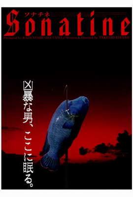 Sonatine - 27 x 40 Movie Poster - Japanese Style A