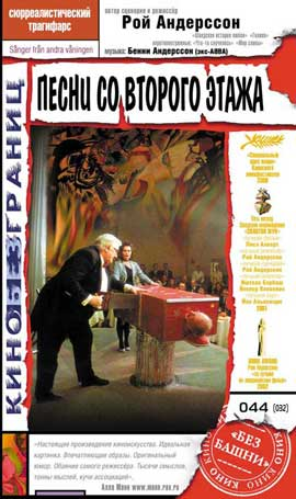 Songs from the Second Floor - 11 x 17 Movie Poster - Russian Style A