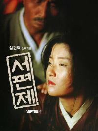 Sopyonje - 27 x 40 Movie Poster - Korean Style B