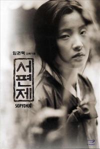 Sopyonje - 27 x 40 Movie Poster - Korean Style C